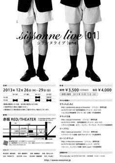 シソンヌ新コントライブ「une」追加公演決定(画像 2/2) - お笑いナタリー