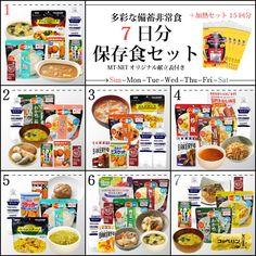 多彩な備蓄非常食 7日分保存食セット(加熱セット付き)   保存食セット   防災専門店 MT-NET
