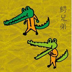 Crocodile bros.Illustration
