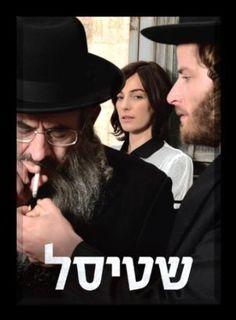 Shtisel: The Complete 1st Season - Hebrew Israeli Best Drama Tv Series