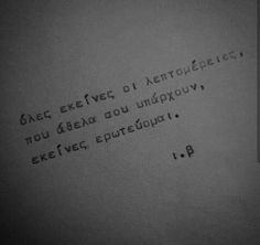 Crazy Love, Love You, My Love, Thoughts And Feelings, Deep Thoughts, In Other Words, Greek Quotes, Tattoo Quotes, Love Quotes