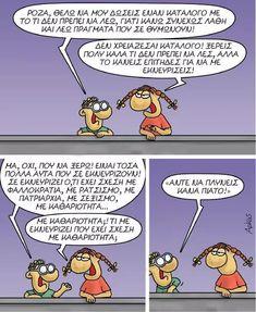Funny Greek, Very Funny, Funny Photos, Comics, Memes, Instagram, Greece, So Funny, Fanny Pics