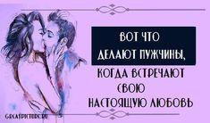 Вот что делают мужчины,когда встречают свою настоящую любовь