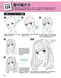 デジタルツールで描く! キャラクターを引き立てる髪の描き方 | スタジオ・ハードデラックス |本 | 通販 | Amazon