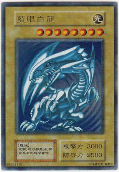 YuGiOh! OCG Japanese Promo Card! Chinese Blue-Eyes White Dragon(Ultra Rare Foil)