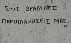 20 Trendy quotes greek toixos - New Ideas Song Quotes, New Quotes, Girl Quotes, Motivational Quotes, Funny Quotes, Inspirational Quotes, Graffiti Quotes, Street Quotes, Love Quotes For Him