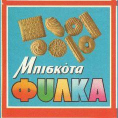 Old Greek, Old Advertisements, 80s Kids, Greek Recipes, Vintage Ads, Just Love, Childhood Memories, Growing Up, Greece