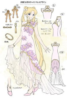 Princess serenity -Chinese Dress