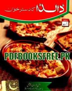 Chef zakir qureshi recipes free pdf book download in urdu dalda ka dastarkhwan magazine august 2014 forumfinder Image collections