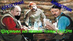 Стрим по танкам(world of tanks):Фармим на новые танки СССР!!!