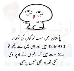 Urdu Funny Poetry, Urdu Funny Quotes, Funny Baby Quotes, Jokes Quotes, Best Quotes, Diary Quotes, Funny Mom Jokes, Funny Fun Facts, Mom Humor