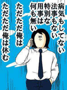 惚れさせ982 「ただただ俺は」   地獄のミサワの「女に惚れさす名言集」 So Laughable, Jokes, Scene, Cartoon, Manga, Humor, My Favorite Things, Funny, Husky Jokes