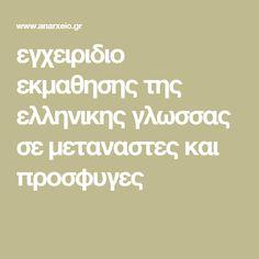 εγχειριδιο εκμαθησης της ελληνικης γλωσσας σε μεταναστες και προσφυγες Places To Visit, Math Equations