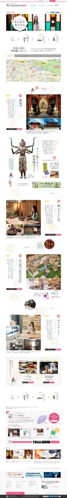 【特集Vol.97】奈良の美仏 阿修羅に会いに:3つのテーマでのんびりめぐる ならまち、きたまち:マイ・フェイバリット関西.png