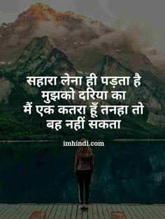 Dard Bhari Shayari in Hindi Girlfriend with Painful Shayari Motivational Shayari In English, Inspirational Quotes In Hindi, Hindi Quotes On Life, Best Motivational Quotes, Poetry Quotes, Qoutes, Life Quotes, Romantic Shayari In Hindi, Hindi Shayari Love