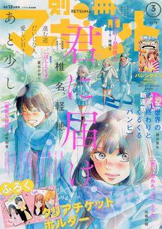 Poster Retro, Cute Poster, Manga Magazine, Manga Art, Anime Manga, Poster Anime, Anime Cover Photo, Japanese Poster Design, Kimi Ni Todoke