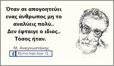 Δεν είναι ο κόσμος που σε απογοητεύει αλλά οι προσδοκίες σου απο αυτόν Funny Greek Quotes, Now And Forever, New Me, Life Lessons, Wise Words, Life Is Good, Psychology, Inspirational Quotes, Letters