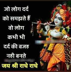 Krishna Quotes In Hindi, Radha Krishna Love Quotes, Hindi Quotes, Best Quotes, 3d Wallpaper Iphone, Hare Krishna, Good Morning Images, Good Thoughts, Life Lessons