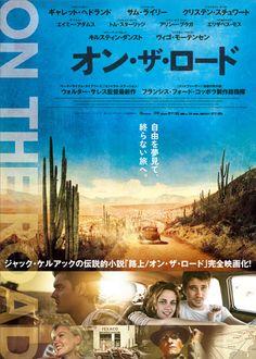 映画『オン・ザ・ロード』 ON THE ROAD (C) Gregory Smith