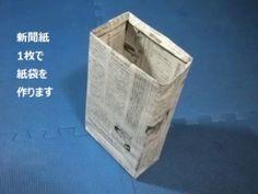 新聞紙1枚で作る紙袋No.1 - YouTube