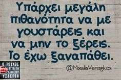 Greek Memes, Funny Greek Quotes, Funny Quotes, Funny Memes, All Quotes, Poetry Quotes, Special Words, Clever Quotes, Have A Laugh
