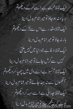 really sad Love Poetry Images, Best Urdu Poetry Images, Urdu Poetry Romantic, Love Poetry Urdu, Urdu Quotes, Poetry Quotes, Qoutes, Ghazal Poem, Grateful Quotes