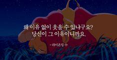 세상을 즐겁게 피키캐스트 Wise Quotes, Poetry Quotes, Korean Quotes, Korean Language, Proverbs, Sentences, Writing, Feelings, Words