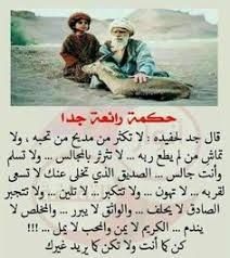 Bilderesultat for yakoubi abdelmalek Wise Quotes, Book Quotes, Words Quotes, Inspirational Quotes, Sayings, Funny Arabic Quotes, Arabic Funny, Religious Quotes, Islamic Quotes