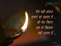 Hindi Shayari Love Lamp Diya Emotions Feelings Wisdom
