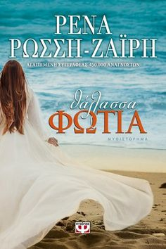 Εξώφυλλο - ΘΑΛΑΣΣΑ-ΦΩΤΙΑ My Books, Literature, Reading, Movies, Movie Posters, Greek, Literatura, Film Poster, Films