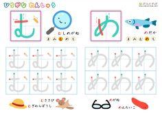 LINK LINK : http://print-kids.net/print/unpitsu/hiragana-unpitsu/ LINK LINK    Hiragana MU ME