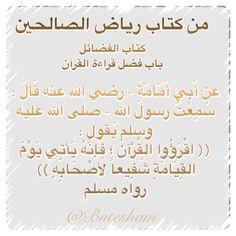 عن أَبي أُمَامَةَ - رضي الله عنه قَالَ : سَمِعْتُ رسولَ اللهِ - صلى الله عليه وسلم يقول : (( اقْرَؤُوا القُرْآنَ ؛ فَإنَّهُ يَأتِي يَوْمَ القِيَامَةِ شَفِيعاً لأَصْحَابِهِ ))  رواه مسلم  كتاب رياض الصالحين كتاب الفضائل باب فضل قراءة القرآن   #قرآن_كريم #الله #الإسلام #رياض_الصالحين #اسلام #دين #الاستغفار #رسول_الله #قراءة_القرآن #حديث_نبوي #حديث_شريف #roulanaji #roulanaji_islam