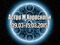Вестници и списания: Седмичен хороскоп 09.03-15.03.2015г. http://vestnici24.blogspot.com/2015/03/horoskop.html