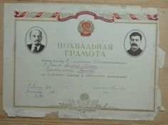 1937 HARDWORKER CERTIFICATE communist scool children red banner Lenin Stalin  in Collectibles, Paper, Documents, 1940-59 | eBay Kitsch, Cuba, Certificate, Che Guevara, Nostalgia, Banner, Posters, Children, Red