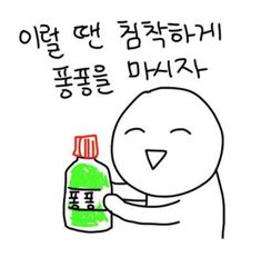 Funny Photos, Funny Images, Korean Quotes, Learn Korean, Insta Posts, Wise Quotes, Going Crazy, Reaction Pictures, Haha Funny
