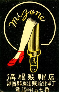 #Japanese #matchbox label. To Design & Order Your Logo #matches GoTo: GetMatches.com Today!