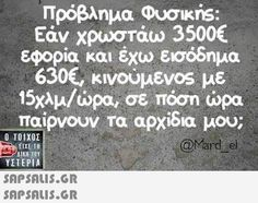 Funny Greek Quotes, Funny Picture Quotes, Funny Images, Funny Photos, Funny Statuses, Try Not To Laugh, Funny Clips, Just Kidding, True Words