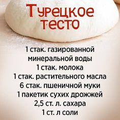 Одноклассники Bulgarian Recipes, Russian Recipes, Beef Sticks Recipe, My Favorite Food, Favorite Recipes, Breakfast Platter, Bread Shaping, Good Food, Yummy Food