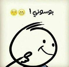 Arabic Jokes, Arabic Funny, Funny Arabic Quotes, Funny Science Jokes, Funny Jokes, Funny Picture Jokes, Funny Pictures, Funny Emoji Texts, Dora Funny