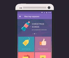 Karaoke Master for Android by Владимир Пальянов, via Behance User Interface Design, Ui Ux Design, Flat Design, Logo Design, Android Animation, Android Ui, Mobile App Design, Mobile Ui, Colour Picker