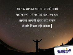 #Motivation #Hindi #सुविचार Daily Inspiration Quotes, Daily Quotes, New Shayari, Indian Quotes, Motivational Quotes, Inspirational Quotes, Life Quotes Pictures, Marathi Quotes, Zindagi Quotes
