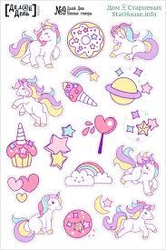 Картинки по запросу стикеры делай день Unicorn Stickers, Kawaii Stickers, Cute Stickers, Unicorn Art, Cute Unicorn, Printable Stickers, Planner Stickers, Arte Copic, Unicornios Wallpaper