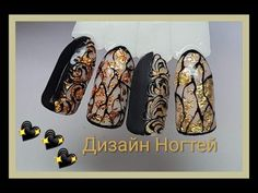 ЛЁГКИЙ ДИЗАЙН НОГТЕЙ NAIL ART TUTORIAL - YouTube