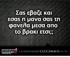 Funny Greek Quotes, Funny Picture Quotes, Funny Quotes, Funny Pictures, Sisters Of Mercy, Clever Quotes, True Words, Laugh Out Loud, Best Quotes