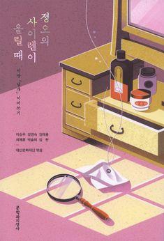 Food Instagram, Graphic Design Illustration, Editorial Design, Book Design, Art Reference, Infographic, Desktop, Typography, Layout