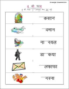Hindi printable worksheets to practice choti e ki matra, ideal for grade 1 kids, or anyone learning vowels in Hindi language. Worksheets For Class 1, Writing Practice Worksheets, Vowel Worksheets, Hindi Worksheets, 2nd Grade Worksheets, Kindergarten Worksheets, Printable Worksheets, Preschool Activities, Daily Routine Activities