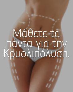 Ολοκληρωμένα προγράμματα ισορροπημένης διατροφής και φυσικής άσκησης, τα οποία συμβάλλουν στην απόκτηση σωματικής και φυσικής ευεξίας. http://www.chryssalis.com/product-category/services/ygeia/   #διατροφηγιαχασιμολιπους