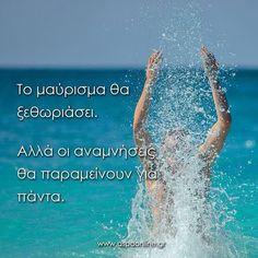 Σημερα θερινο ηλιοστασιο... Καλο καλοκαιρι και γεματο ομορφες αναμνησεις... Για ολους...φιλοι μου☝🏼️👙🌞🚣🏻🏊🏾🎣💦 Picture Quotes, Love Quotes, Inspirational Quotes, Greek Quotes, Summertime, Sayings, Words, Pictures, Life
