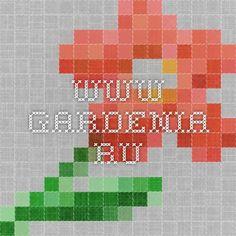 www.gardenia.ru