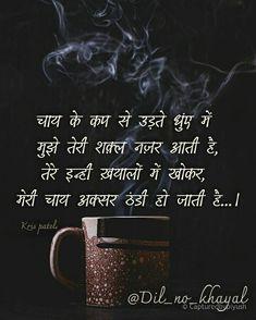 Hindi Shayari Love, Chai, Masala Chai